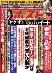 週刊ポスト (2020年10/30号)