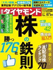週刊ダイヤモンド (2020年10/24号)