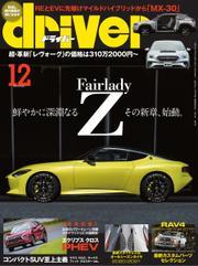 driver(ドライバー) (2020年12月号)