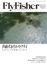 FLY FISHER(フライフィッシャー) (2020年12月号)