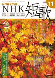 NHK 短歌 (2020年11月号)