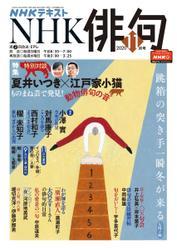 NHK 俳句 (2020年11月号)