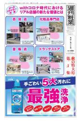 週刊粧業 (第3224号)