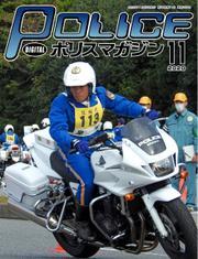 ポリスマガジン (2020年11月号)