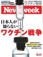ニューズウィーク日本版 (2020年10/27号)