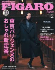 フィガロジャポン(madame FIGARO japon) (2020年12月号)
