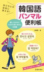 友だちとの会話に使える! 韓国語パンマル便利帳(池田書店)