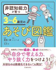非認知能力が育つ 3~6歳児のあそび図鑑(池田書店)