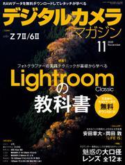 デジタルカメラマガジン (2020年11月号)