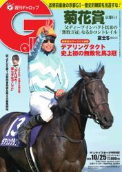週刊Gallop(ギャロップ) (2020年10月25日号)