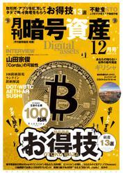 月刊暗号資産 (2020年12月号)