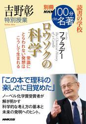 別冊NHK100分de名著 読書の学校 吉野彰 特別授業『ロウソクの科学』