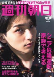 週刊朝日 (10/30号)