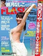 FLASH(フラッシュ) (11/3号)