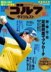 週刊ゴルフダイジェスト (2020/11/3号)