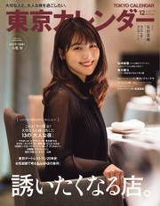 東京カレンダー (2020年12月号)