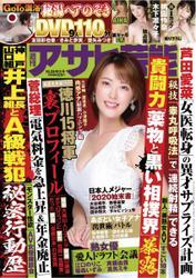 週刊アサヒ芸能 [ライト版] (10/29号)