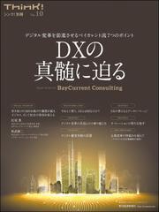 Think!別冊 DXの真髄に迫る―デジタル変革を前進させるベイカレント流7つのポイント