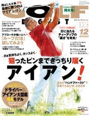ゴルフダイジェスト (2020年12月号)