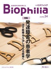 Biophilia (2020年2号)
