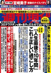 週刊現代 (2020年10/24・31号)