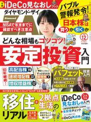 ダイヤモンドZAi(ザイ) (2020年12月号)