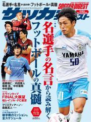 サッカーダイジェスト (2020年11/12号)