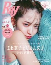 Ray(レイ) (2020年12月号)