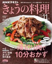 NHK きょうの料理 (2020年11月号)