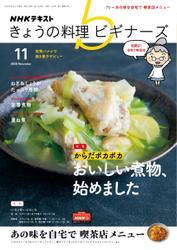 NHK きょうの料理ビギナーズ (2020年11月号)