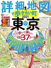 詳細地図で歩きたい町東京2021