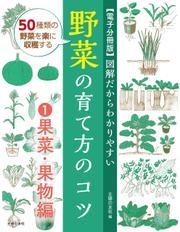 【電子分冊版】図解だからわかりやすい 野菜の育て方のコツ(1)果菜・果物編