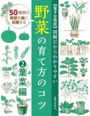 【電子分冊版】図解だからわかりやすい 野菜の育て方のコツ(2)葉菜編