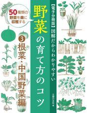 【電子分冊版】図解だからわかりやすい 野菜の育て方のコツ(3)根菜・中国野菜編
