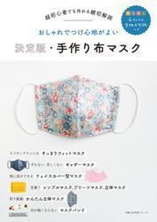 決定版・手作り布マスク