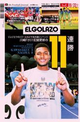 EL GOLAZO(エル・ゴラッソ) (2020/10/21)
