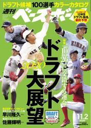 週刊ベースボール (2020年11/2号)