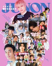 JUNON(ジュノン) (2020年12月号)