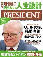 PRESIDENT(プレジデント) (2020年11.13号)