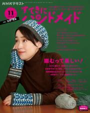 NHK すてきにハンドメイド (2020年11月号)