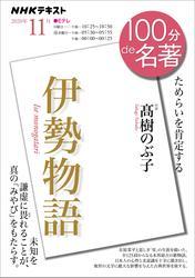 NHK 100分 de 名著『伊勢物語』2020年11月【リフロー版】