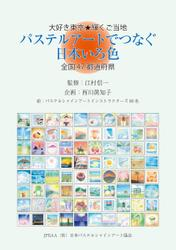 大好き東京★輝くご当地 パステルアートでつなぐ日本いろ色 全国47都道府県