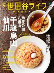 世田谷ライフmagazine No.75