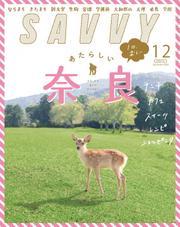 SAVVY 2020年12月号 電子版