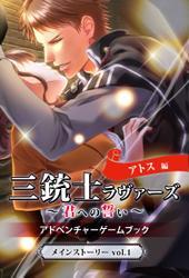 三銃士ラヴァーズ〜君への誓い〜 アドベンチャーゲームブック アトス編 vol.1 メインストーリー