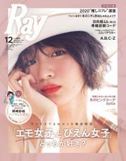 Ray(レイ) (2020年12月号増刊号)