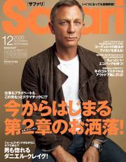 Safari(サファリ) (2020年12月号)
