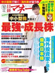 日経マネー (2020年12月号)
