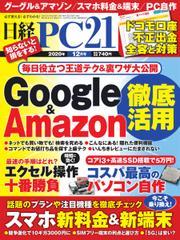 日経PC21 (2020年12月号)