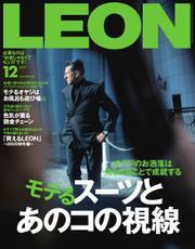 LEON(レオン) (2020年12月号)